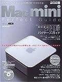 Mac miniパーフェクトガイド―この1冊ですべてがわかる (アスキームック―Macpeople mook)