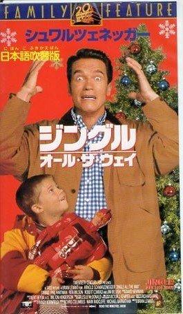 ジングル・オール・ザ・ウェイ【日本語吹替版】 [VHS]