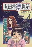 人魚亭夢物語 (新しいこどもの文学)