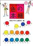 色の本棚 (一夜漬けの専門家シリーズ)