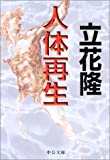 人体再生 (中公文庫)