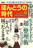 PHP ほんとうの時代 2008年 12月号 [雑誌]