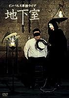 インパルス単独ライブ「地下室」 [DVD]