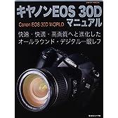 キヤノンEOS 30Dマニュアル―快速・快適・高画質へと進化したオールラウンド・デジタル一眼レフ (日本カメラMOOK)