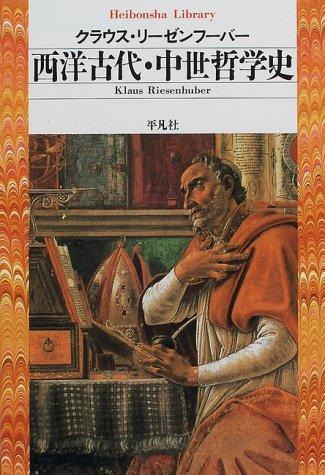 西洋古代・中世哲学史