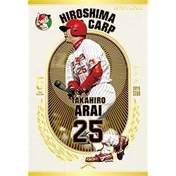 オーナーズリーグOLE01 OLポイント限定カード スーパースター 2005SS新井貴浩 広島カープ