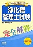 6ヵ年全問題収録 浄化槽管理士試験完全解答(改訂3版) (LICENCE BOOKS)