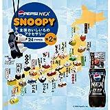 ペプシNEX(ネックス)スヌーピー 全国おいしいものアクセサリー 第2弾 全24種セット