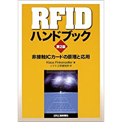 RFID�n���h�u�b�N�\��ڐGIC�J�[�h�̌����Ɖ��p