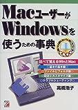 MacユーザーがWindowsを使うための事典 (アスカコンピューター)