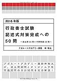 2016年版 行政書士試験 記述式対策完成への50問-過去問30問+予想問題20問- (アガルートの書籍講座シリーズ)