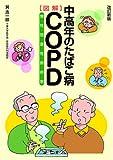 中高年のたばこ病COPD(慢性閉塞性肺疾患) 改訂新版