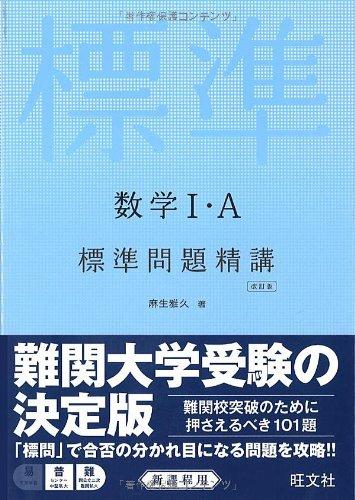 数学I・A 標準問題精講 改訂版 -