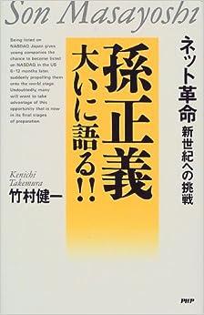 孫正義大いに語る!!―ネット革命・新世紀への挑戦                    単行本                                                                                                                                                        – 1999/11
