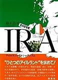 IRA(��������ɶ��¹�)����������ɤΥʥ���ʥꥺ��