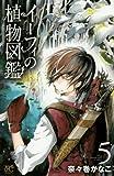 イーフィの植物図鑑(5): ボニータ・コミックス