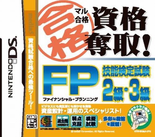 【ゲーム 買取】マル合格資格奪取! FP (ファイナンシャルプランニング) 技能検定試験2級・3級