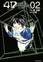 4D(2) (モーニングコミックス)