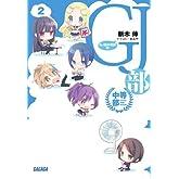 GJ部中等部 2 (ガガガ文庫)