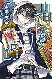 山田くんと7人の魔女(15)