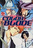 COLOR BLADE (あおばコミックス)