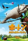 ホートン/ふしぎな世界のダレダーレ (特別編) [DVD]