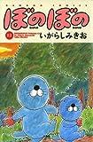 ぼのぼの(12) (バンブーコミックス 4コマセレクション)