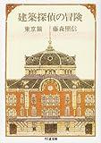 建築探偵の冒険〈東京篇〉 (ちくま文庫)