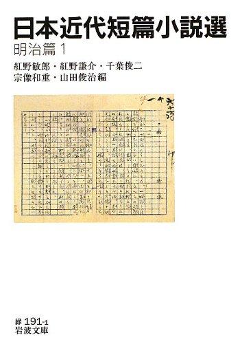 日本近代短篇小説選 明治篇1