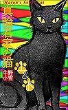 真論君家の猫 上&下 (牛野小雪season1)