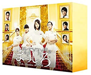 まっしろ DVD-BOX