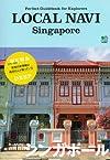 LOCAL NAVI シンガポール