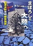 まぼろしの大陸へ 白瀬中尉南極探検物語 (ノンフィクション・生きるチカラ 5)