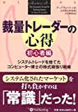 裁量トレーダーの心得 初心者編 (ウィザードブックシリーズ)
