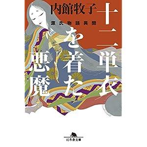 十二単衣を着た悪魔 源氏物語異聞 (幻冬舎文庫) [Kindle版]