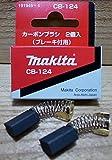 マキタ MAKITA アクセサリー 191945-4 電動工具用カーボンブラシ CB-124