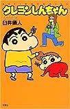 クレヨンしんちゃん むさえ編 (アクションコミックス)