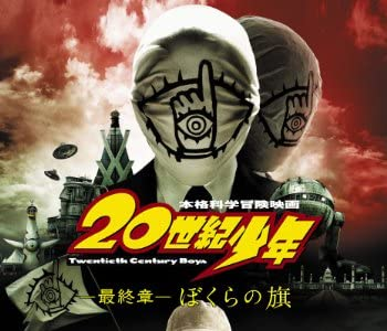 20世紀少年 <最終章> ぼくらの旗 〔スペシャルプライス版〕 [DVD]