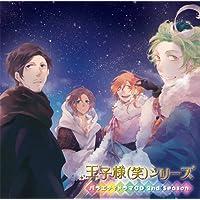 王子様(笑)シリーズ バラエティドラマCD 2nd Season出演声優情報