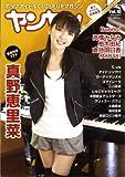 ヤンヤン VOL.10 (2010 MARCH)—ポップアイドルCLOSE UPマガジン (ロマンアルバム)