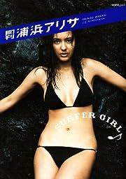 月刊浦浜アリサ (SHINCHO MOOK 119)