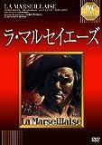 ラ・マルセイエーズ [DVD] 北野義則ヨーロッパ映画ソムリエのベスト1994