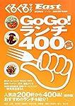 GOGO!ランチ400食 (ぐるぐるマップEast完全保存版)