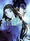 ガーゴイル 3巻 (ヤングキングコミックス)
