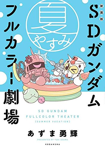 新装版 SDガンダムフルカラー劇場 夏やすみ (KCデラックス)