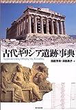 古代ギリシア遺跡事典(周藤 芳幸/沢田 典子)