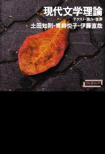 現代文学理論―テクスト・読み・世界 (ワードマップ)