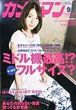 カメラマン 2013年 09月号 [雑誌]