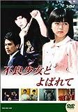 大映テレビ ドラマシリーズ 不良少女とよばれて 前編 [DVD]