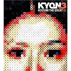 KYON3 KOIZUMI THE GREAT 51(小泉今日子)